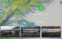 한국관광공사 추천 7월의 걷기 여행길…고창 선운산 질마재길 4코스 선정