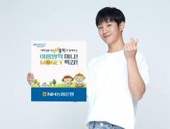 NH농협은행, 청소년 대상 '여름방학 금융 특강' 실시