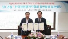 한국감정평가사협회-SK건설, 감정평가 공정성 위한 업무체결