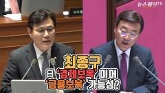 [뉴스웨이TV]최종구 日 '경제보복'이어 '금융보복' 가능성?
