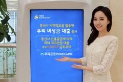 우리은행, 통신사 거래정보 활용한 '우리 비상금 대출' 출시