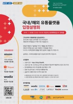 경기도-경기콘텐츠진흥원, '유통플랫폼' 입점설명회 개최