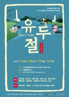 수원문화재단, 세시풍속-북새통 '유두절' 행사 개최
