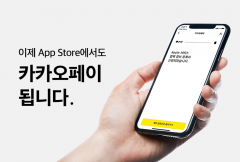 카카오톡 송금 서비스 오류…오후 2시부터 긴급 점검