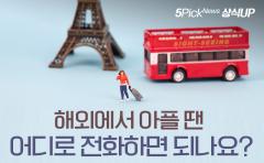 [상식 UP 뉴스]해외에서 아플 땐 어디로 전화하면 되나요?