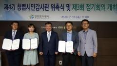 인천도시공사, 제4기 청렴시민감사관 위촉...부패행위 예방 및 제도 개선·권고