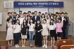 예보, 소통채널 '제2기 국민참여단' 출범