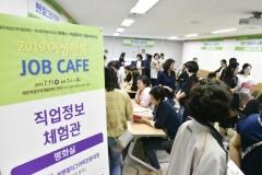 중부발전, 제주지역 맞춤형 일자리박람회 '여성행복 JOB CAFE' 개최