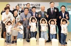 하나금융, 광주에 '상생형 공동직장 어린이집' 열어