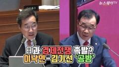 日과 경제전쟁 촉발? 이낙연-김기선 '공방'
