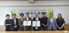 인천 미추홀구 주안영상미디어센터-남부교육지원청, 직업체험 프로그램 교류 협약