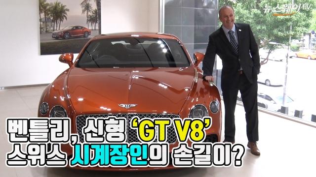 벤틀리, 100주년 맞춰 선보인 '컨티넨탈 GT V8' 출시