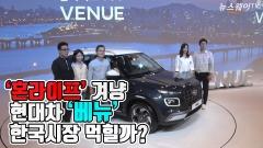 [뉴스웨이TV]'혼라이프' 겨냥한 현대차 SUV 막내 '베뉴' 출시