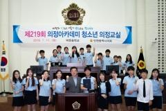 인천시의회, 청소년 의정교실에 박문중 학생회 임원들 참가