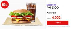 """월간십일절 버거킹 50% 할인…""""아직 물량 남았다"""""""