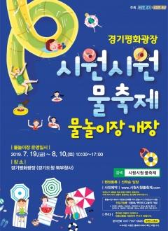 경기도, 경기평화광장 '시원시원 물축제' 개최