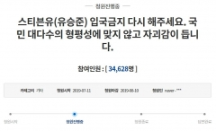 """'유승준 입국금지' 국민청원 등장…""""형평성 맞지 않고 자괴감 들어"""""""