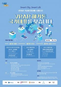 경기콘텐츠진흥원·부천대, '경기 VR/AR 해커톤' 개최