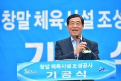 윤화섭 안산시장, 창말생활체육시설 조성공사 기공식 참석