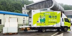 수원시, '폐가전제품 무상 방문 수거 서비스' 이용자 증가