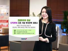 키움증권, CFD주식 오픈 기념 투자세미나 개최