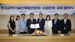 Sh수협은행, 한국과학기술단체총연합회와 '주거래 은행' 업무협약