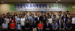 인천도시공사, '인천시 도시재생대학 심화과정 2기' 수료식 개최