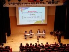 중부발전, 시민공감 토크쇼 `공통점, 두 번째 이야기` 개최