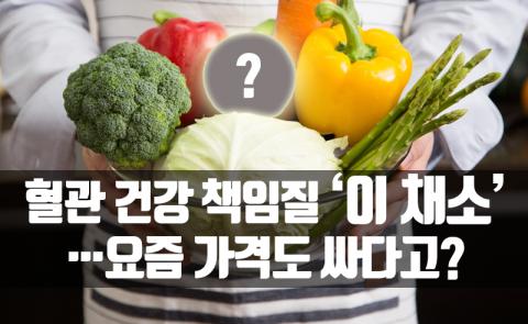 혈관 건강 책임질 '이 채소'···요즘 가격도 싸다고?