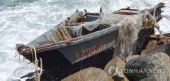 북한 목선, 강원 고성서 또 발견…선원 발견되지 않아