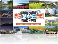 남원시, 문화관광 전문가 청춘PD 2기 모집