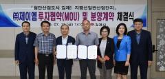 김제시- ㈜제이엠, 지평선산업단지 투자 협약 · 분양계약 체결