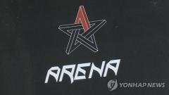 클럽 '아레나'서 만난 女 성폭행한 20대 모델 실형