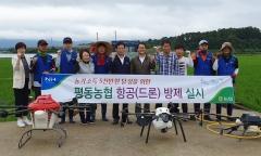 광주 평동농협, 벼 병충해 '드론 항공 방제' 실시