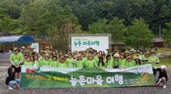 """마사회 광주지사, 저소득층 대상 """"농촌마을 여행"""" 참여단체 모집"""