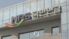 """국민연금, '기금운용위' 상근 전문위원 신설…""""기금윤용 전문성 강화"""""""