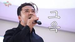 """'전참시' 전현무, 카더가든 완벽 변신…양세형 """"무큐리 이후 최고"""""""