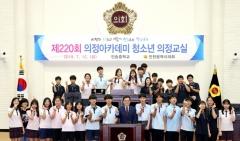 인천시의회, 청소년 의정교실에 인송중 학생회 임원들 참가