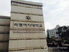 """""""여대에 가면 바닥만 보고 걷는 편""""…'펜스룰' 논란 강사 강의 배제"""