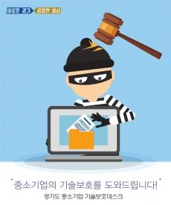 경기도, '중소기업 기술보호데스크' 사업 시행 …기술탈취 피해 고민 해결