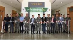 GIST, 육군과 연구협력센터 개소식 개최