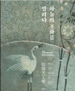순종도 반한  비취빛 '강진청자' 특별전 19일 개막