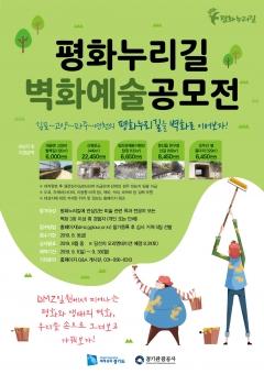 경기도·경기관광공사, '평화누리길 벽화예술 공모전' 개최