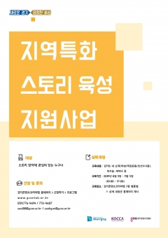 경기콘텐츠진흥원, '지역특화스토리육성 지원 사업' 심화과정 참여자 모집