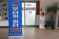 천안동남소방서, 여름철 '무더위 쉼터' 및 '폭염 구급대' 운영