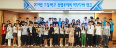 전남교육청, 고교 창업동아리 역량 강화 캠프 운영