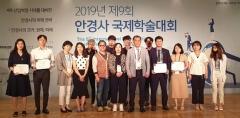 동신대 안경광학과, '안경사국제학술대회' 6개 우수상 차지