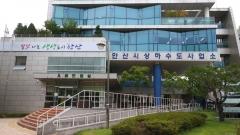 안산시 상수도, 전국 지방공기업 경영평가 '최우수' 등급
