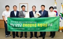 담양군, 행안부 지방자치발전대상 문화관광부문 '대상' 수상