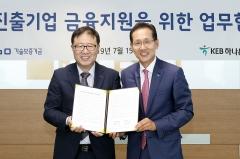 KEB하나은행-기보, '해외진출 선도기업 육성' 업무협약